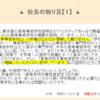 高等専修学校から高等学校への転換例――桜林高(千葉)