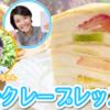 【600枚クレープを焼くパティシエ】フルーツたっぷりミルクレープ!プロが教えるクレープの焼き方!