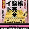 記録#87 『将棋・序盤完全ガイド 振飛車編』目指せ、初段...!!