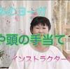 和みのヨーガオンラインクラス2回目モニター募集のお知らせ