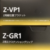 Z-GR1 Z-VP1 Z5・Z6・Z7・Z6ii・Z7ii用のグリップを購入しました!これはいい!