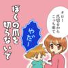 【マキバオー】ほじパク対策にはとりあえずコレ!