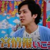 翔さんの笑顔(^_^)v