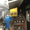 東京都港区 赤坂大関 赤坂なのにありえない価格の盛り合わせが人気のお店