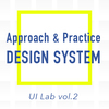 UI Lab vol.2 (ワークショップ)に参加してきました