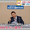 NHKは、すでに役割を終えている。スクランブル化などと言わずに、さっさと解体しよう。