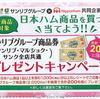 サンリブグループ×日本ハム共同企画|サンリブグループ商品券プレゼントキャンペーン