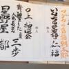 上方、再びの~2019年7月13日 天満天神繁昌亭 リニューアル興行~