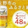 【ふるさと納税】第3のビールは1万円で2ケースがお得!(泉佐野市)