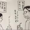 【マンガ】若い女の子に説教するおじさん以上に見苦しいものはない