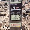 那須岳に登って来ました