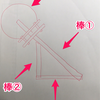 新プラネタリウム建造計画〜プラネの支柱づくり編その2〜