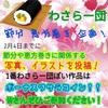 【ワサラノキセツ】2月 節分 恵方巻き わさらー団企画