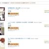 大幅オフ!KindleストアでKADOKAWA Kindle限定75%OFFセール開催中!