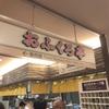 【東海PA】おふくろ亭
