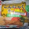 [19/12/24]ウチで 前里 こんにゃくラーメン とんこつ味 64(半額)+税円(MaxValu)