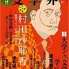 ルポ執筆&対談構成:『文學界』9月号「大学で『文學』は学べるか」