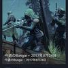 【Destiny2】コンパニオンアプリの更新来た!
