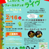 2/16フリーマーケット出店者ご紹介!