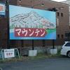 2014年1月 喫茶マウンテン(愛知県)