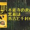 【書評】本能寺の変の黒幕は秀吉と千利休!?『へうげもの』