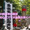京都の鈴虫寺の説法!いつも心にスマホを持ち歩くべしってどういう意味?