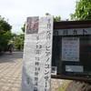 京都での平井元喜ピアノ・リサイタルで会った人たち