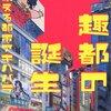 森川嘉一朗『趣都の誕生』