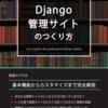 新刊『現場で使える Django 管理サイトのつくり方』頒布のお知らせ