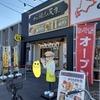 【稲沢をたのしもう!】愛知県稲沢市移住ブログ〜から揚げの天才OPEN〜
