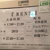 RENT 20170729