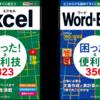 ExcelとWord&Excelポケットサイズ解説書