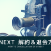 U-NEXTの解約方法と退会方法について