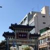 横浜中華街とみなとみらいに行ってきた
