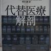 サイモン・シン「代替医療解剖」(新潮文庫)-2