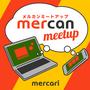 間もなく締切! ミートアップ初開催「コンテンツプラットフォーム『mercan』のすべて」