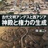 読書:古代文明アンデスと西アジア  神殿と権力の生成