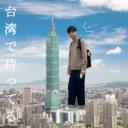 台湾で生きる人。日記🇹🇼