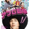 『アフロ田中』感想 松田翔太主演、お茶目な青春コメディ ※ネタバレあり