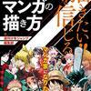 今週のワンピ休載!週刊少年ジャンプ2021年20号感想!ネタバレ注意!