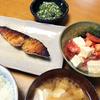 8/20の晩ご飯:鰆の味噌漬け焼き