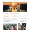 りぷらすニュースレター5月号