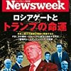 M Newsweek (ニューズウィーク日本版) 2017年 6/20 号 ロシアゲートとトランプの命運