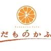 【オススメ5店】大分市(大分)にあるジュースが人気のお店