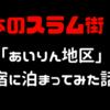 【恐怖】間違って大阪西成のドヤ街「あいりん地区」の格安ホテルに泊まってしまった話。