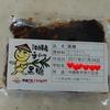 手作り黒糖 沖縄のお土産