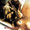 「ブラックホーク・ダウン」映画感想