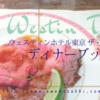 ウェスティン東京のディナーブッフェは「お肉とデザート!」ザ・テラスのレビューブログ