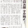 「特集・少年マガジン」とガロ「長井さんともうひとつのマンガ史」