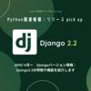 Djangoバージョン情報:Django2.2について紹介します